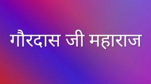 Gaurdas ji maharaj biography in hindi