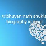 Tribhuvan nath shukla biography in hindi