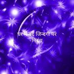 Ghar me band jindgi essay writing in hindi
