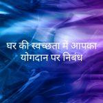 Ghar ki swachhta me aapka yogdan essay in hindi