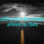 Corona kal aur swachata abhiyan essay in hindi