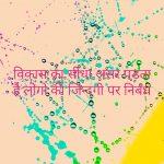 Hindi essay on vikas ka sidha asar padta hai logo ki zindagi par