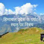 Himachal ke paryatan sthal essay in hindi