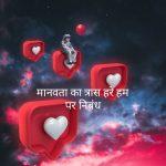 Manavta ka tras hare hum essay in hindi