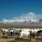Himachal diwas par nibandh