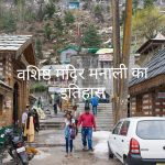 Vashisht temple manali history in hindi