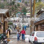 Vashisht temple manali history in hindi