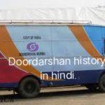 Doordarshan history in hindi