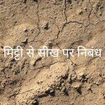 Mitti se seekh par essay in hindi