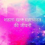 Shehla khan mahabharat ki hidimba biography in hindi
