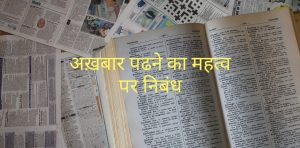Essay on importance of reading newspaper in hindi
