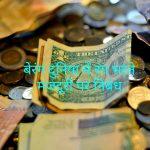 Berang duniya me rang bharte majduri essay in hindi