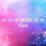 Essay on ghar par rahe surakshit rahe in hindi