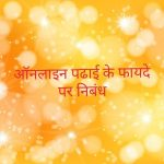 Online padhai ke fayde in hindi essay
