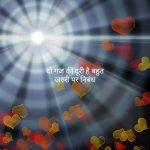 Essay on do gaj ki duri hai bahut jaruri in hindi