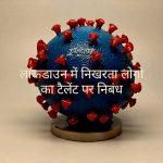 Lockdown mai nikharta logo ka talent par essay in hindi