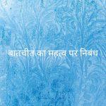 Short essay on bathcheeth ka mahatva in hindi