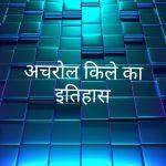 Achrol fort history in hindi