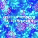 COVID 19 के दौरान समय का सदुपयोग essay in Hindi