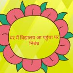Ghar me vidyalay aa pahuncha par essay hindi me