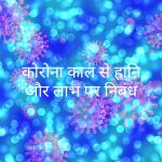 Corona kal se hani aur labh essay in hindi
