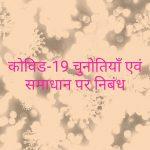 Essay on covid 19 chunotiya evam samadhan in hindi