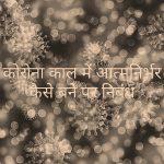 Essay on corona kal mein aatm nirbhar kaise bane in hindi