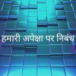 Hamari apeksha essay in hindi