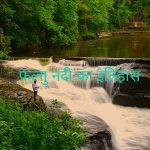 Falgu river history in hindi