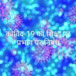Covid-19 ka shiksha par prabhav essay in hindi