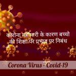 Corona mahamari ke karan bacchon ki shiksha par kya prabhav pada essay in hindi