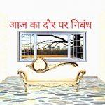 Aaj ka daur essay in hindi
