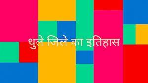 Dhule city history in hindi