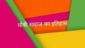 Dhobi caste history in hindi