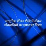 Aadhonik jeevan sheli me nokar nokraniyo ka sthan essay in hindi