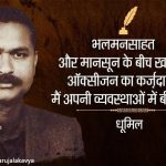 Sudama pandey dhoomil biography in hindi