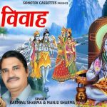 Karampal sharma ki biography in hindi