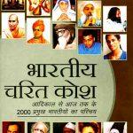 Biography of leeladhar sharma parvatiya in hindi