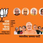 Essay on bjp party in hindi