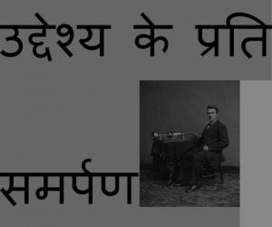 Essay on dedication in hindi
